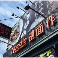 台南市美食 餐廳 中式料理 麵食點心 中華東店 NoodleMix 禮面作 照片