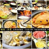 台中市美食 餐廳 火鍋 涮涮鍋 上尚坊鍋物‧料理 照片