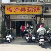 台中市美食 餐廳 中式料理 楊清華潤餅 照片