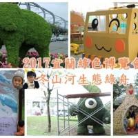 宜蘭縣休閒旅遊 景點 公園 2017宜蘭綠色博覽會 照片