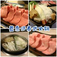 台北市美食 餐廳 異國料理 泰式料理 藍象廷泰式火鍋 照片