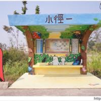 金門縣休閒旅遊 景點 景點其他 小徑水獺公車亭 照片