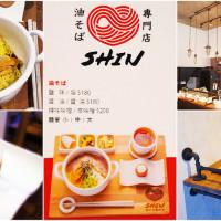 台北市美食 餐廳 異國料理 日式料理 Aburasoba Shin油そば專門店 照片