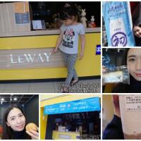 桃園市美食 餐廳 飲料、甜品 飲料專賣店 LeWAY 樂の本味 (桃園中正店) 照片