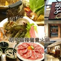 高雄市美食 餐廳 火鍋 麻辣鍋 胡子麻辣鴛鴦火鍋 照片