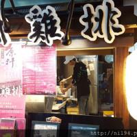 台北市美食 餐廳 中式料理 小吃 墨汁雞排 照片