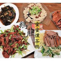 台南市美食 餐廳 中式料理 小吃 大鵝莊蜜蜜燻茶鵝 照片