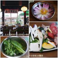 花蓮縣美食 餐廳 火鍋 火鍋其他 櫻の田野休閒養生館 照片