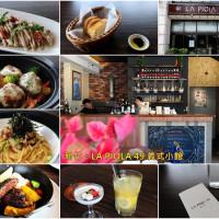 新竹市美食 餐廳 異國料理 義式料理 La Piola 49 義式小館 照片