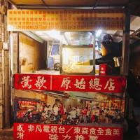 新北市美食 餐廳 中式料理 小吃 林鴻鈞滷味 照片