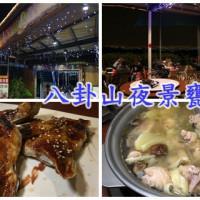 彰化縣美食 餐廳 中式料理 熱炒、快炒 夜景甕仔雞休閒餐廳 照片