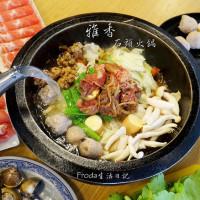 新北市美食 餐廳 火鍋 沙茶、石頭火鍋 雅香石頭火鍋 照片