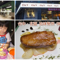 台中市美食 餐廳 異國料理 異國料理其他 拾味聚所 O&V Odorvim 照片
