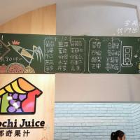 57魔法Ling在都奇果汁(中友店) pic_id=3391872