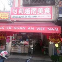 南投縣美食 餐廳 異國料理 異國料理其他 可莉越南美食 照片