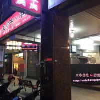 新北市美食 餐廳 中式料理 熱炒、快炒 台南小西門炒羊肉 照片