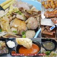 新北市美食 攤販 滷味 家傳秘滷複合式餐飲 照片