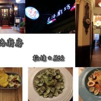 台中市美食 餐廳 異國料理 義式料理 尼洛廚坊 照片