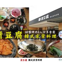 台南市美食 餐廳 異國料理 清豆腐 韓式家常料理 照片