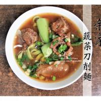 台南市美食 餐廳 中式料理 麵食點心 余家蔬菜刀切麵-林森店 照片