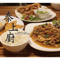 高雄市美食 餐廳 異國料理 泰式料理 泰上廚-泰國料理 照片