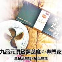 高雄市美食 攤販 台式小吃 九品元頂級黑芝麻の專門家 照片
