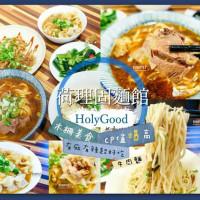 台北市美食 餐廳 中式料理 麵食點心 荷理固麵館 照片