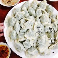 新竹縣美食 餐廳 中式料理 小吃 鳳姊小館 照片