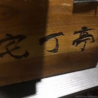 小編日記在宅丁亭_迴轉串燒 現釀啤酒 pic_id=4294131
