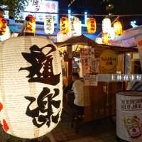 台北市美食 餐廳 異國料理 日式料理 道樂屋台 照片