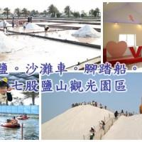 台南市休閒旅遊 景點 觀光商圈市集 七股鹽山觀光園區 照片