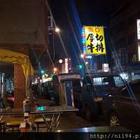 台北市美食 餐廳 異國料理 美式料理 廟口厚切牛排 照片