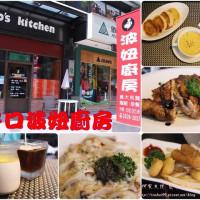新北市美食 餐廳 異國料理 義式料理 波妞廚房 照片