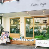 新北市美食 餐廳 異國料理 L'idée Café樂點咖啡 照片