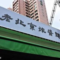 高雄市美食 餐廳 中式料理 小吃 老北京炸醬麵 照片
