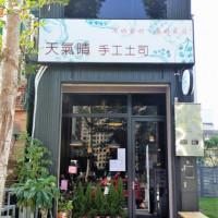 高雄市美食 餐廳 烘焙 麵包坊 天氣晴手工土司專賣店 照片