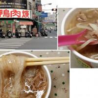 高雄市美食 餐廳 中式料理 小吃 新港鴨肉羹(瑞隆路) 照片