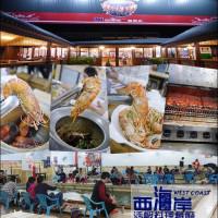 台中市美食 餐廳 中式料理 西海岸活蝦料理餐廳 (豐原店) 照片