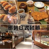台北市美食 餐廳 異國料理 日式料理 伊勢路-勝勢日式豬排 照片