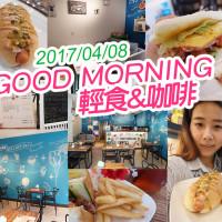 新北市美食 餐廳 速食 早餐速食店 GOOD MORNING輕食&咖啡(早午餐) 照片