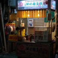 台北市美食 餐廳 烘焙 烘焙其他 古都梅花燒 (晴光店) 照片