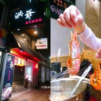 新北市美食 餐廳 火鍋 麻辣鍋 洪爺麻辣鴛鴦鍋 照片