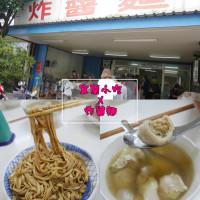 宜蘭縣美食 餐廳 中式料理 復興路炸醬麵 照片