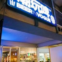台南市美食 餐廳 飲酒 酒類專賣店 Beer in Vogue 潮玩啤精釀啤酒專賣店 照片