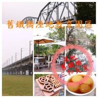 高雄市休閒旅遊 景點 古蹟寺廟 舊鐵橋溼地教育園區 照片