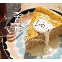 高雄市美食 餐廳 烘焙 蛋糕西點 李星星~咚吃咚吃 照片
