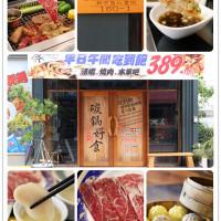 台南市美食 餐廳 餐廳燒烤 燒肉 碳鍋屋村 照片