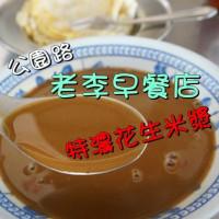 台南市美食 餐廳 中式料理 中式早餐、宵夜 老李早餐店 照片