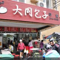 台南市美食 餐廳 速食 早餐速食店 大同包子店(府連路) 照片