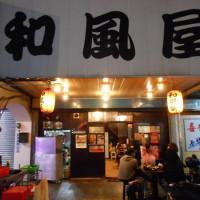 台北市美食 餐廳 異國料理 日式料理 和風屋 照片